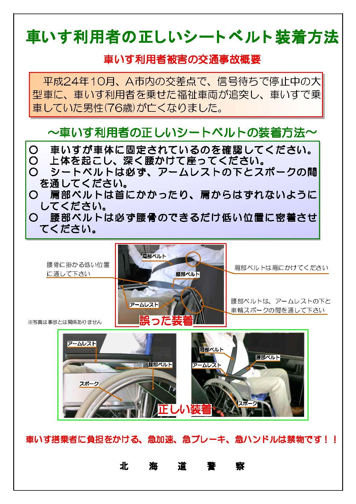 車いすシートベルト装着(北海道警)